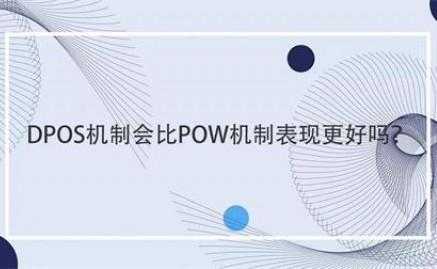 DPOS机制会比POW机制表现更好吗?
