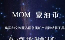 蒙古国即将上线-蒙古国国家数字资产交易所