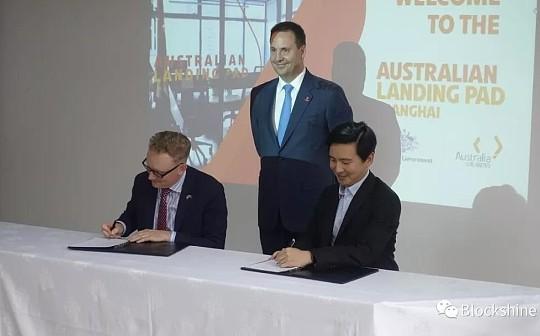 Blockchain Centre 与澳大利亚贸易委员会签订MOU 共同推进区块链全球发展