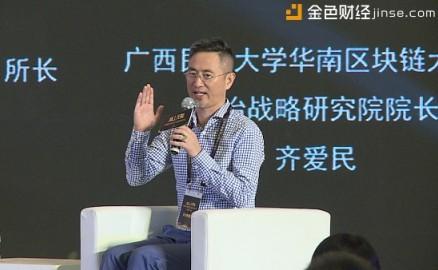 【视频NO.50】齐爱民:东盟区块链产业园投资将达百亿