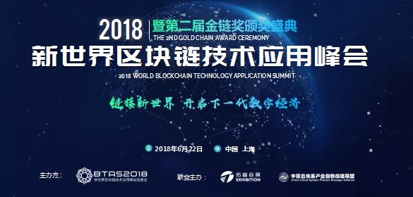 2018新世界区块链技术应用峰会--上海站