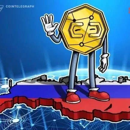 俄罗斯国家杜马批准对加密产业的新法律的首次解读 将加密货币和代币定义为财产