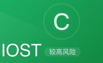 IOST 的测试网即将上线,核心技术却难觅其踪 标准共识投资风险评级