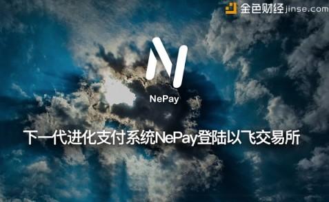 以飞交易所:寻访下一个百倍币(1)——NePay(NEP)