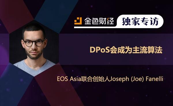 EOS Asia联合创始人Joseph (Joe) Fanelli:DPoS会成为主流算法  | 金色财经独家专访