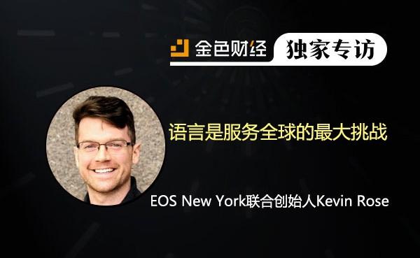 """首个英语世界节点竞选者EOS New York:""""语言是服务全球的最大挑战"""""""