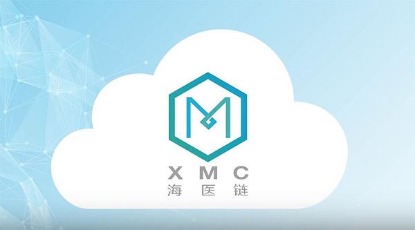 """海医链(xmc)将医疗体验""""上链"""",经济价值无限"""