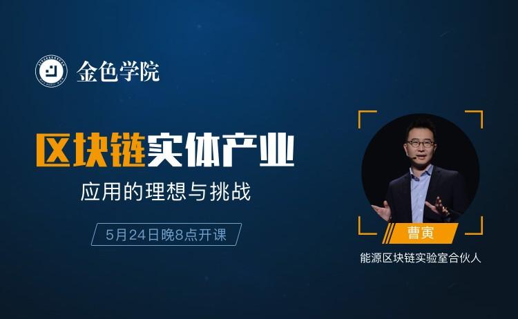 金色讲堂第二期   曹寅:区块链实体产业应用的理想与挑战