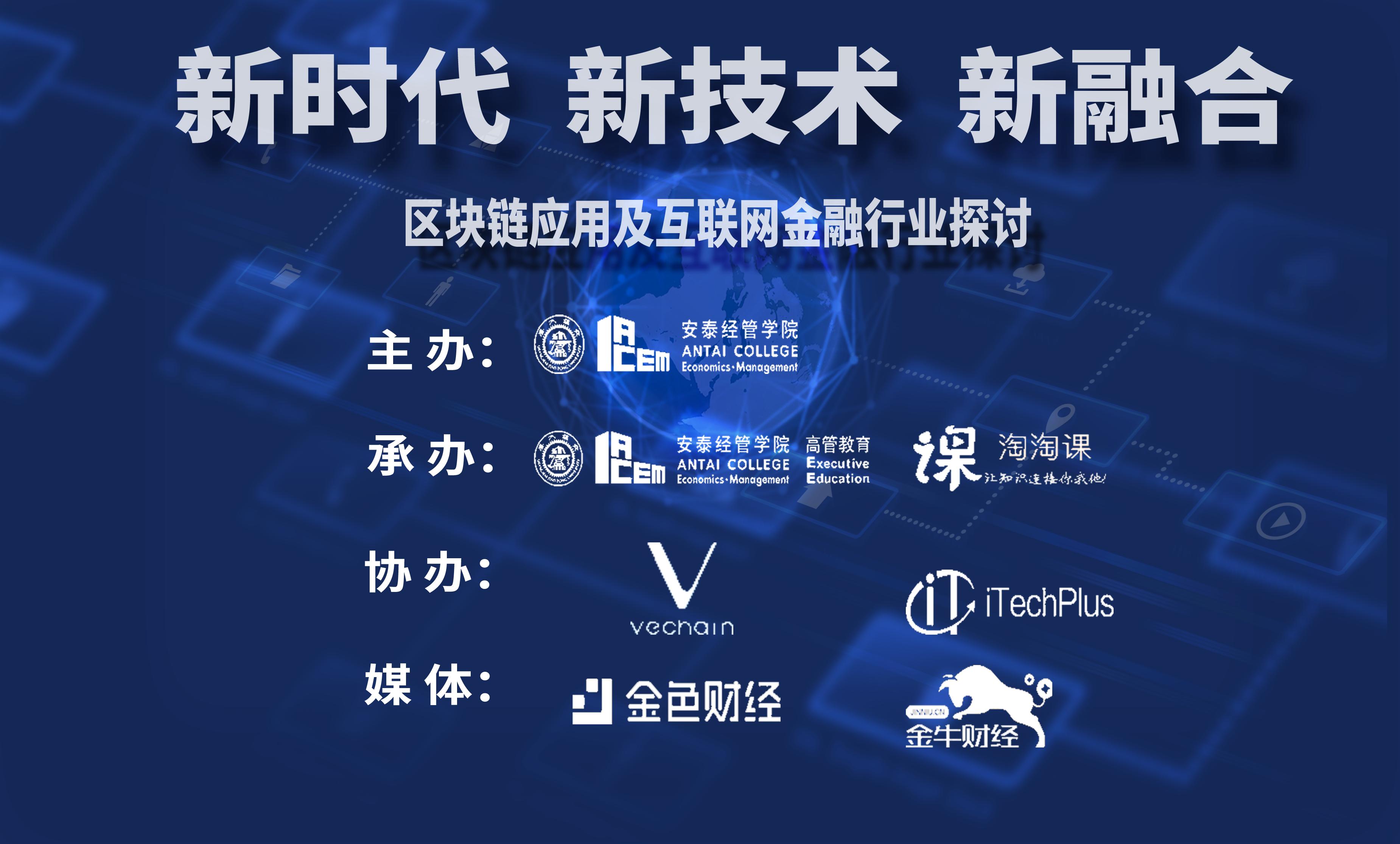 新时代 新技术 新融合——区块链应用及互联网金融行业探讨峰会