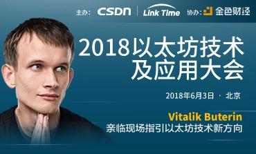 2018以太坊技术及应用大会·中国