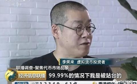 """【币哥江湖】李笑来自称99.99%被站台,距离完美只差""""一步"""""""