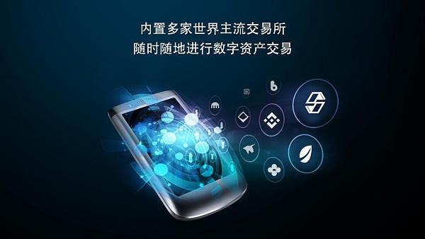 和数钱包:做最安全最方便的数字资产管理设备