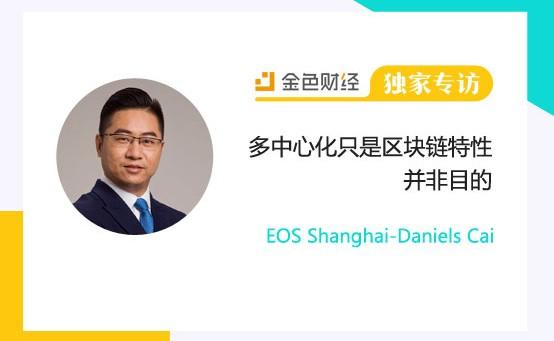 EOS Shanghai-Daniels Cai:多中心化只是区块链特性 并非目的 | 金色财经独家专访