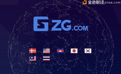 杀进数字货币交易所的一匹黑马 ZG.COM获乐东资本千万级别投资!