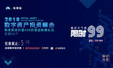 2018数字资产投资峰会之金融科技区块链支持可持续发展