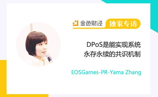 EOSGames-PR-Yama Zhang:DPoS是能实现系统永存永续的共识机制 | 金色财经独家专访