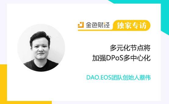DAO.EOS团队创始人蔡伟:多元化节点将加强DPoS多中心化 | 金色财经独家专访