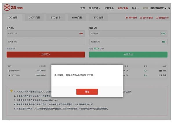 新手教程 | 如何使用ZB交易所买/卖UBTC