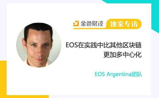 EOS Argentina团队:EOS在实践中比其他区块链更加多中心化 | 金色财经独家专访
