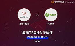 波场TRON与vSport达成战略合作 共同开启足球区块链新纪元