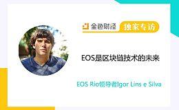 EOS Rio领导者Igor Lins e Silva:EOS是区块链技术的未来 | 金色财经独家专访