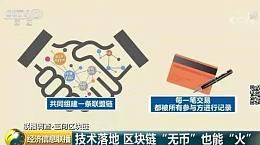 """中国推崇无""""币""""区块链,阿里、腾讯等巨头争相入局"""