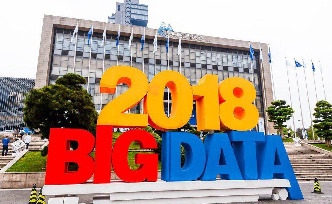 2018中国国际大数据产业博览会  金色财经现场图文报道(5月26日)