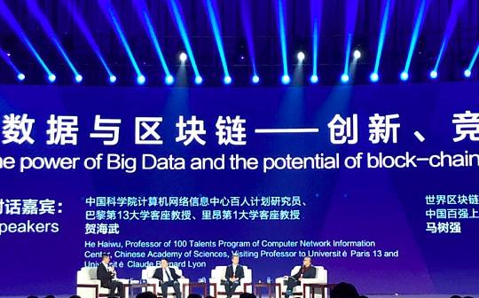2018世界制造业大会区块链技术与产业融合应用论坛开幕 探索大数据与区块链在产业应用方面的可能性