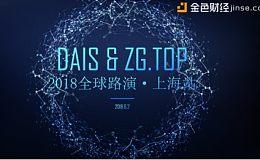 DAIS&ZG.TOP2018全球路演暨创新项目交流会·上海站即将开启