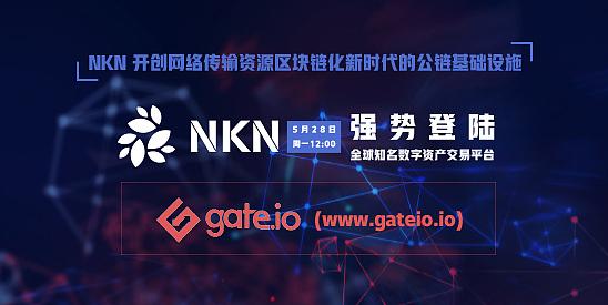 NKN于5月28日中午12点上线gate.io,并正式加盟ONF
