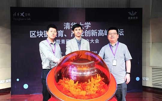 金色财经作为首批媒体代表 联合清华x-lab发起青藤链盟