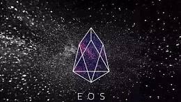 史上最知名项目主网上线在即 关于EOS还有哪些隐患?
