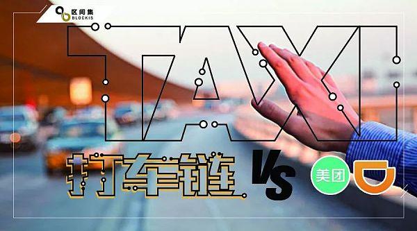 陈伟星:打车链伟大的社会实验 程维:尔要战,便战