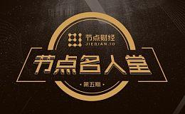 节点名人堂之陈菜根:中国公链远远落后,应用遥遥领先,炒币碾压全球