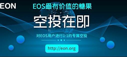 《拿好手中的EOS!可能是史上最贵的糖果EON即将开始空投》