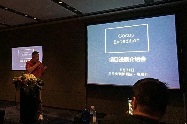 Cocos Expedition项目进展介绍会圆满落幕