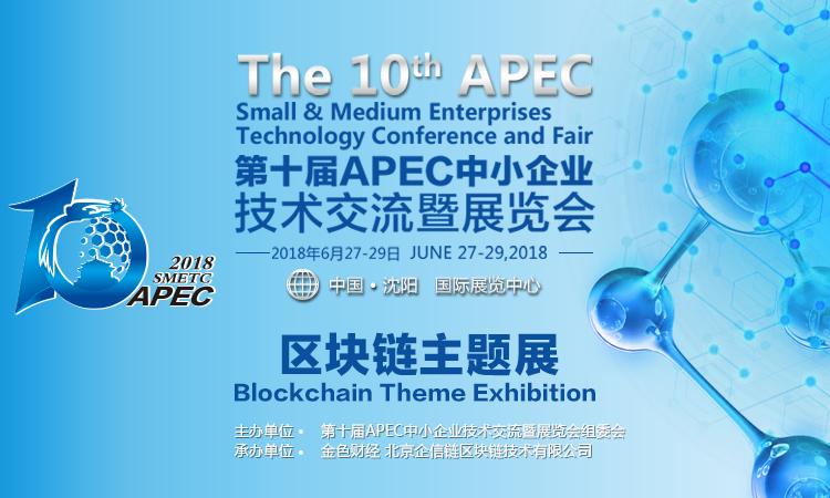 第十届APEC中小企业技术交流暨展览会 区块链主题展