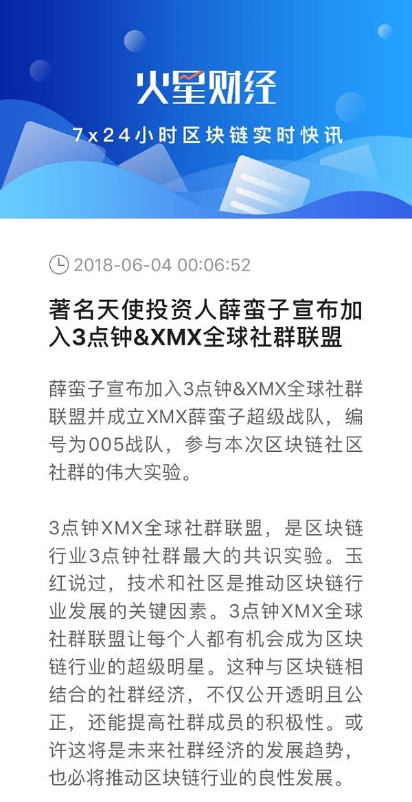 天天交易所(ttex.com)加入3点钟&XMX全球社群联盟,参与本次区块链社区社群的伟大实验