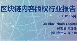 OK发布内容版权行业报告 区块链技术改变6000亿版权市场玩法