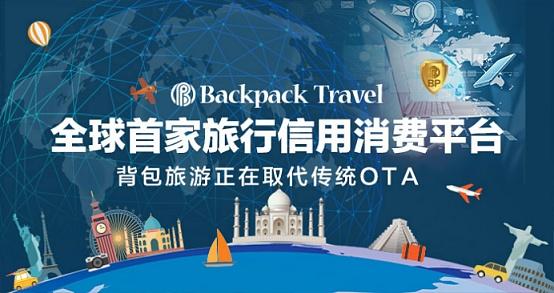 背包链创始人Joanne Zen:发起全球BTA航旅分销系统