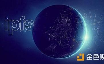 IPFS是什么?为什么说它将取代HTTP?