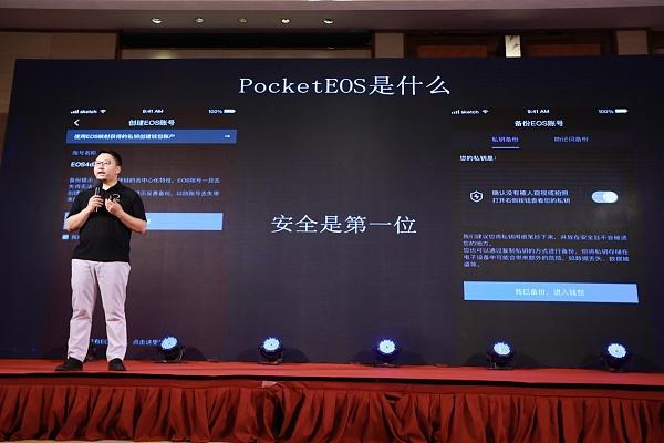 欧链联合创始人兼CTO宋承根介绍PocketEOS