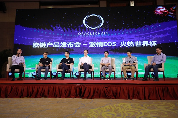 欧链联合创始人、首席科学家谭智勇博士主持大咖圆桌