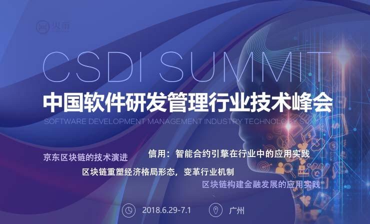 CSDI中国软件研发管理行业技术峰会