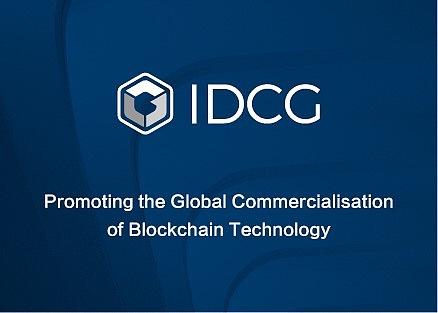IDCG:区块链3.0时代全生态应用体系构建者