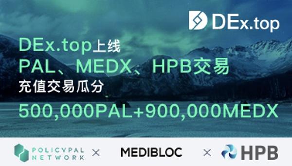 DEx.top 交易平台今日正式上线,充值交易瓜分百万奖金
