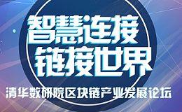 6月10日 清华数据院区块链产业发展论坛召开
