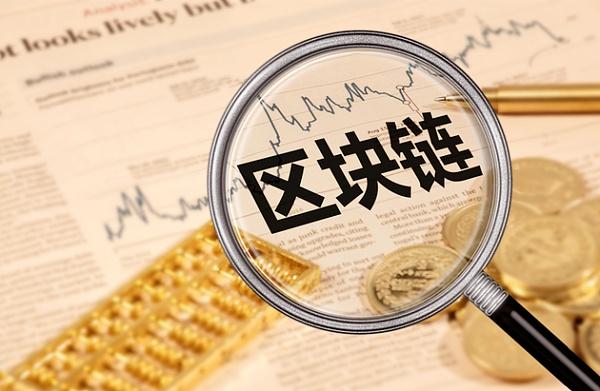 区块链技术及其在金融领域的应用前景分析
