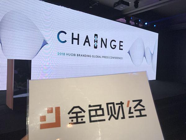 金融链变——火币集团全球品牌升级发布会现场图文报道