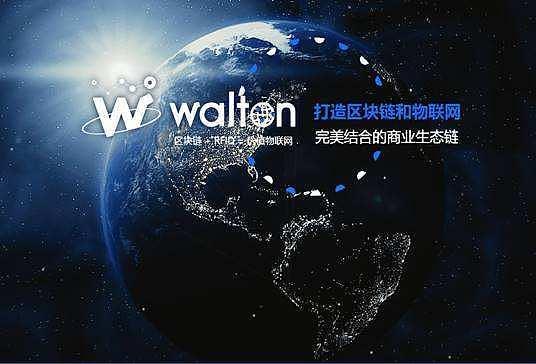 """""""沃尔顿区块链研究教育院"""" 8日正式揭牌"""